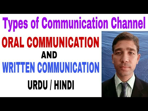 Types Of Business Communication Channel OR Medium | Oral Or Written Communication