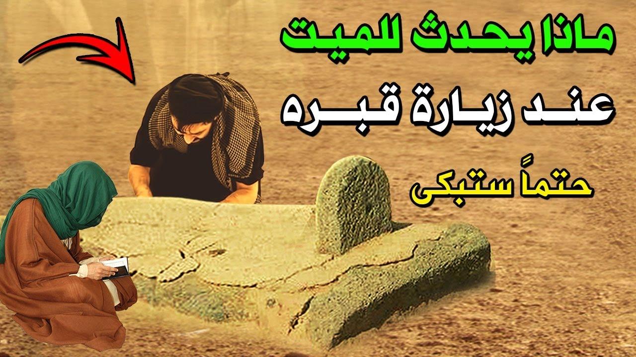 ماذا يحدث للميـ ـت عند زيارة قبره وهل يتكلم مع من يزوره وهل يعلم بأحوال أهله فى الدنيا ستبكى Youtube