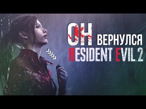 RESIDENT EVIL 2: REMAKE - САМЫЙ СТРАШНЫЙ ХОРРОР ВЕРНУЛСЯ
