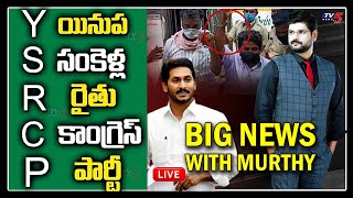Big News With TV5 Murthy | Amaravathi Farmers Arrest | AP Capital | CM Jagan | TV5 LIVE