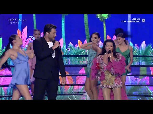 Ζωζώ Σαπουντζάκη και Γιάννης Αθητάκης τραγουδούν Μάμπο Μπραζιλέρο | J2US | OPEN TV
