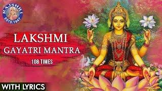 Sri Lakshmi Gayatri Mantra 108 Times | Powerful Mantra For Money & Wealth | लक्ष्मी गायत्री मंत्रा