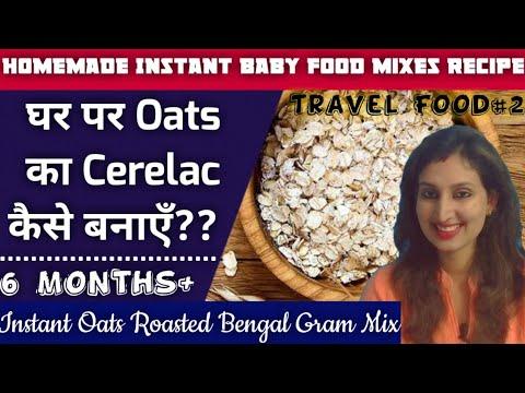 घर-पर-ओट्स-का-सेरेलेक-कैसे-बनाएँ??-instant-oats-roasted-bengal-gram-mix-for-babies|-homemade-cerelac