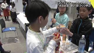 【HTBニュース】子どもたちが仮想のお金を使って起業する職業体験 thumbnail