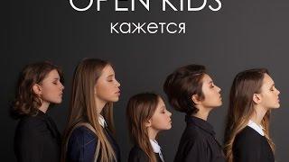 Клип Open kids - Кажется