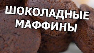 Шоколадные маффины. Рецепт шоколадных маффинов