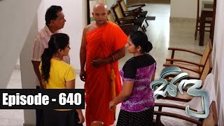 Sidu | Episode 640 18th January 2019 Thumbnail