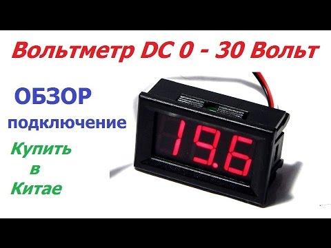 Вольтметр для автомобиля на 12 24 Вольт подключить digital voltmeter DC 30V