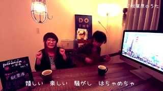 勝手にイメージソング! 【秋葉原のうた】 paranoaの食卓 Vol.7