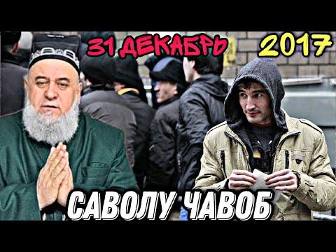 ХОЧИ МИРЗО 2018 - САВОЛУ ЧАВОБ 1 ЯНВАРЬ