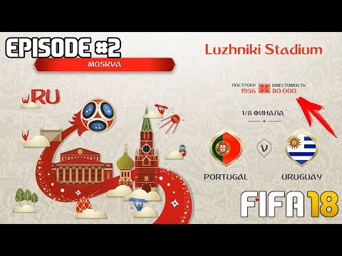 ЧЕМПИОНАТ МИРА 2018 ЗА СБОРНУЮ ПОРТУГАЛИИ В FIFA 18   18 ФИНАЛА   WORLD CUP 2018 Russia