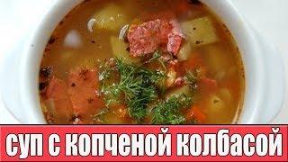 Вкусный суп с копченой колбасой. Рецепт вкусного супа.