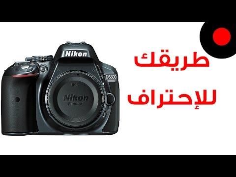 كاميرا نيكون D5300 طريقك للإحتراف!