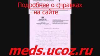 Бланк медицинская справка 083(, 2013-09-03T06:31:27.000Z)
