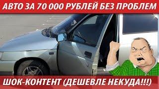 Автомобиль за 70 тысяч рублей для настоящего мужика