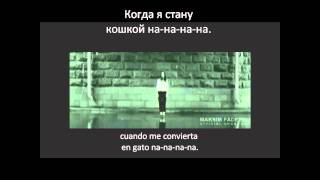 Мария Ржевская - Когда я стану кошкой (cuando me convierta en gato)