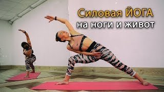Стройные ноги и плоский живот! Упражнения из йоги для девушек
