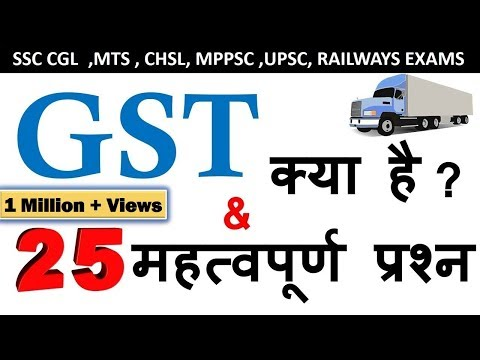 What Is GST ? GST Quiz :   SSC, UPSC, MPPSC, Railway Exam , IBPS PO ,All Competitive Exams