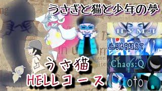 勝手にうさ猫HELLコース!!/ ポップンミュージック うさぎと猫と少年の夢