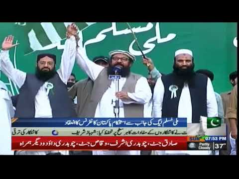 Milli Muslim League Hold stability Pakistan Conference for 14 August
