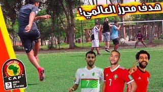 تحدي تقليد أهداف كأس أفريقيا 2019 !! ( قلدنا أهداف أسطورية !! )
