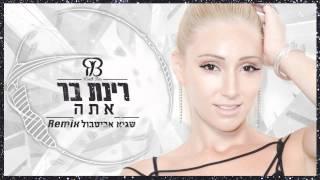 רינת בר   Rinat Bar - אתה (שגיא אביטבול רמיקס רשמי)