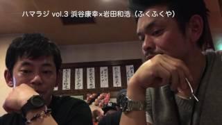 ゴツプロ!浜谷康幸MCのゆるゆるトークショー ゲスト:岩田和浩(ふくふ...