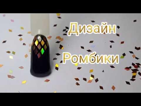 Видео: ромбики