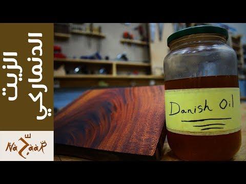دهانات الأخشاب: الزيت الدنماركي أو الدانيش أويل