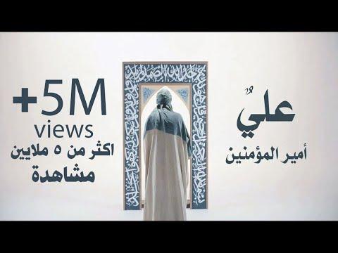 فيلم أميرالمؤمنين كما لم تره من قبل