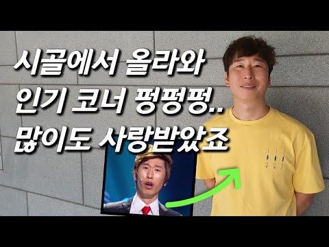 [양상국을 만나다] TV에서 잘 안보였던 '개콘' 대표 촌놈 개그맨...뜻밖의 근황