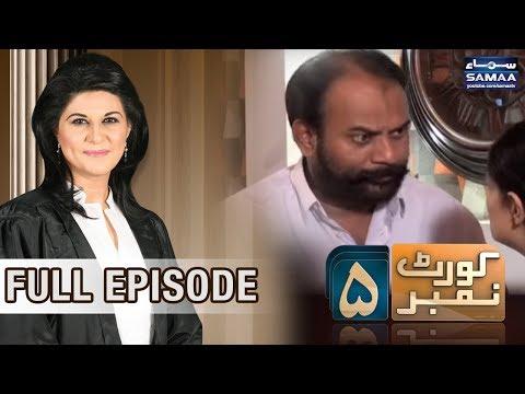Court Number 5 | SAMAA TV | 22 April 2018