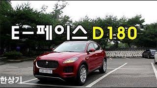 재규어 E-페이스 D180 S AWD 시승기(2019 Jaguar E-Pace D180 S AWD Review) - 2019.07.26