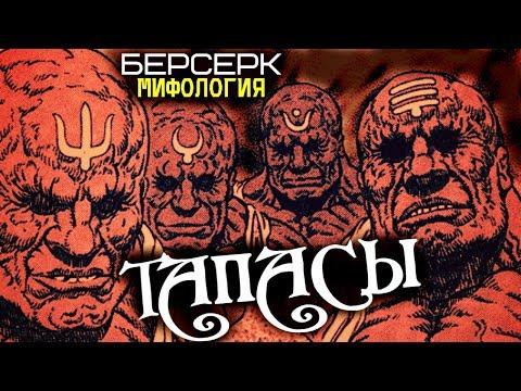Всё о Тапасах из Клана БАКИРАКА (Аниме и Манга Берсерк)