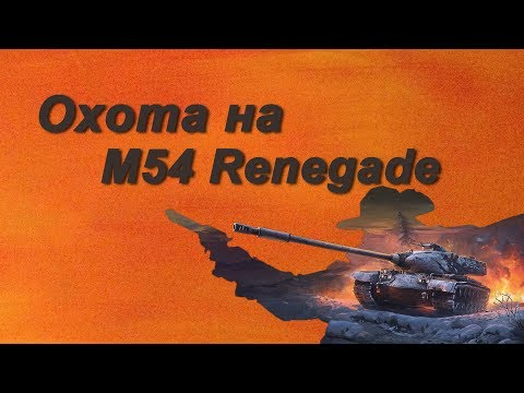 Охота на M54 Renegade | World of Tanks