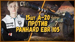 15 ШКОЛЬНИКОВ на А-20 ПРОТИВ Shotnik [KOPM2] на Panhard EBR 105 - от Билли | WoTrld of Tanks
