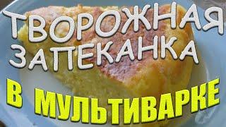 ТВОРОЖНАЯ ЗАПЕКАНКА В МУЛЬТИВАРКЕ Самый простой РЕЦЕПТ Вкуснейшая запеканка Пошаговый рецепт 2