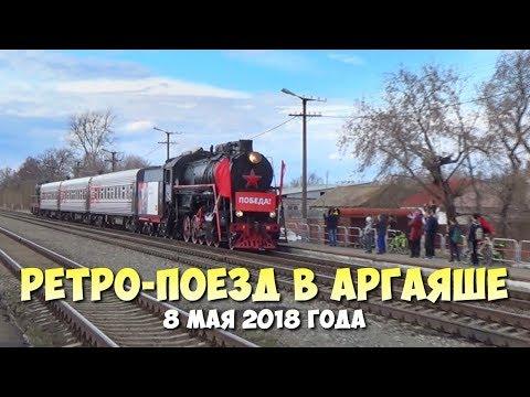 Ретро-поезд в Аргаяше, 8 мая 2018 г.