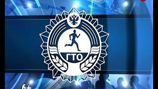 «ГТО»: первый выпуск нового проекта, посвящённый физкультурно-спортивному комплексу