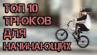 bMX // 10 ТРЮКОВ ДЛЯ НАЧИНАЮЩИХ НА BMX