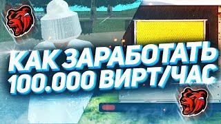 КАК ЗАРАБОТАТЬ 100К ЗА 1 ЧАС НА РАБОТЕ ПЧЕЛОВОДА??? НОВЫЙ ЗАРАБОТОК НА СЕРВЕРЕ BLACK RUSSIA