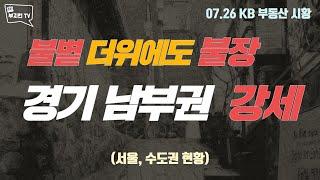 불볕더위에도 불장, 경기 남부권   - 07.26 KB…