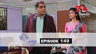 Neela Pabalu | Episode 149 | 05th December 2018 | Sirasa TV