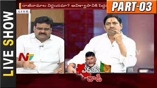 Is BJP Leaders Starting Reverse Gear Politics with Rayalaseema Declaration? || Live Show 03 || NTV