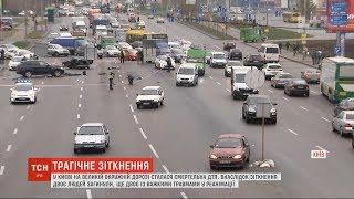 Двоє молодиків загинули внаслідок ДТП на великій окружній дорозі у столиці