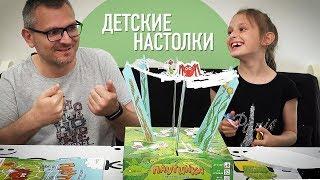 НЕОБЫЧНЫЕ ИГРЫ ДЛЯ ДЕТЕЙ: Настольная игра «ПАУТИНКА» — играем!