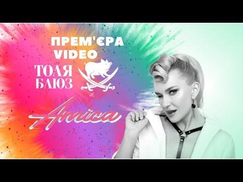 AMICA - ТОЛЯ-БЛЮЗ (official Video)