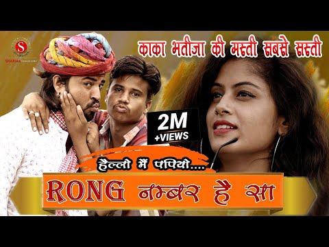 पपिया और काका की सबसे शानदार कॉमेडी | Sharma Film Studio | Wrong Number
