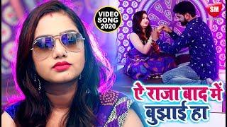 ऐ राजा बाद में बुझाई हो 2020 का सुपरहिट नया गाना Harsh Mishra Latest Bhojpuri Song