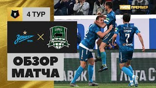 03.08.2019 Зенит - Краснодар - 1:1. Обзор матча